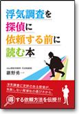 浮気調査を探偵に依頼する前に読む本