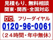 お問い合わせはこちら 0120-96-0061